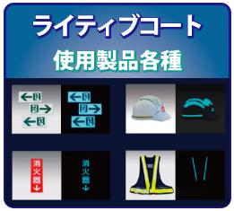ライティブコート使用製品各種